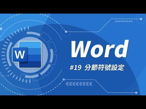 Microsoft Word 基礎教學 19:分節符號 & 論文頁碼設定