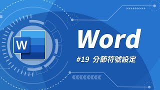 Word 基礎教學 19:分節符號 u0026 論文頁碼設定