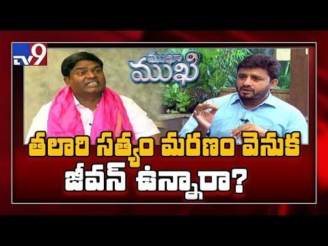 Mukha Mukhi with TRS Jeevan Reddy - TV9