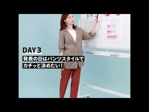 20SS 満足 CCHANNEL「生足ガマンから卒業!楽スト5コーデ」編