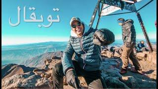 🇲🇦 وأخيرا وصلت إلى أعلى قمة في شمال إفريقيا ...منظر جميل ...🏔🇲🇦