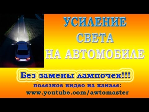 Усиление света в автомобиле без замены лампочек Как улучшить свет на автомобиле