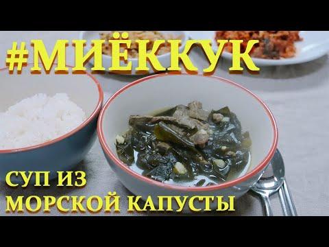 Миёккук (Миёк Кук) - корейский суп из морской капусты на день рождения