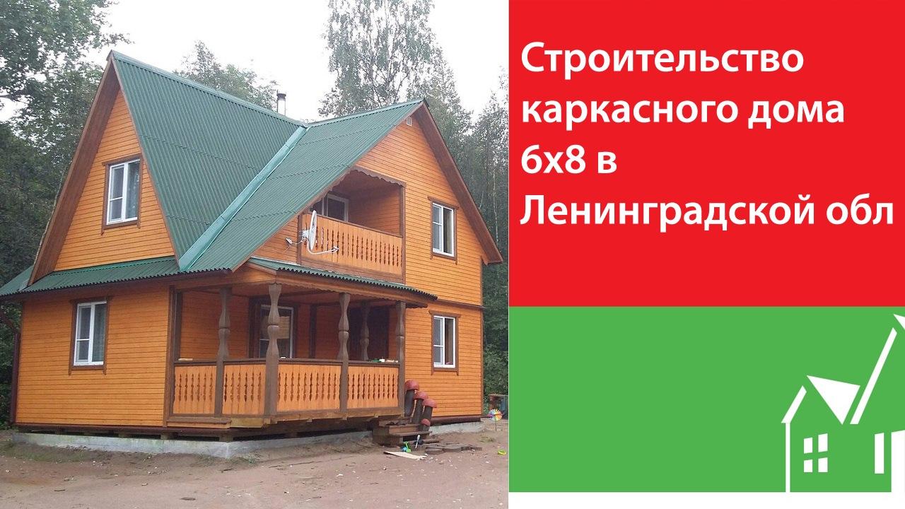 Поэтапное строительство каркасного дома за месяц