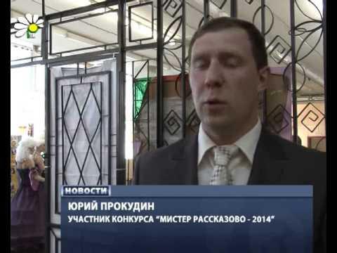 Мистер Рассказово - 2014