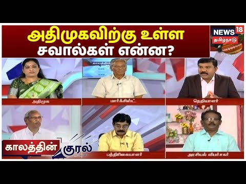 Kaalathin Kural: அதிமுகவிற்கு உள்ள சவால்கள் என்ன? | ADMK