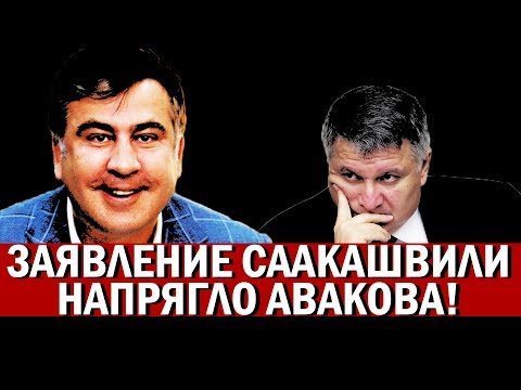 СААКАШВИЛИ станет Премьером? Михо сделал заявление - Аваков трусится: ЧТО БУДЕТ?
