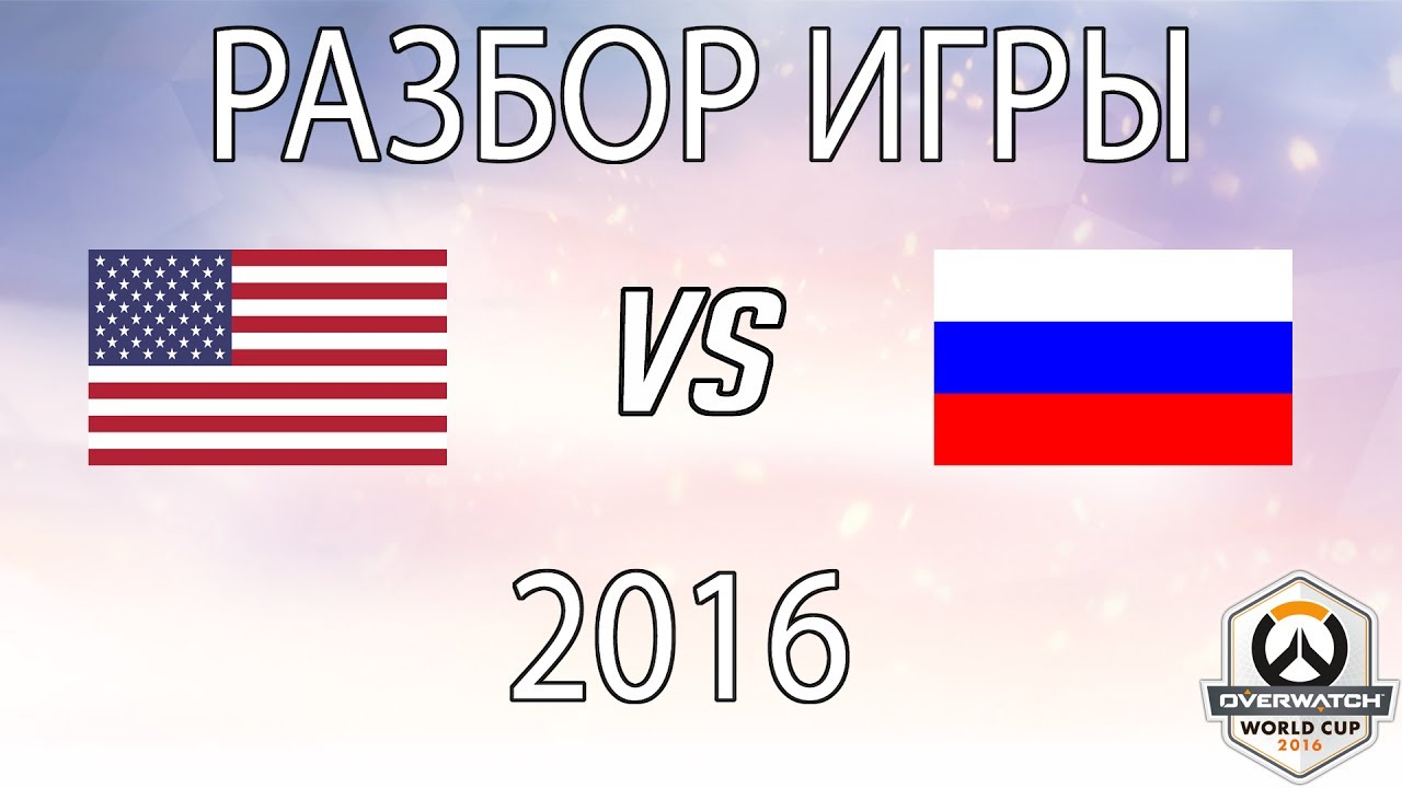 [Аналитика] Разбор игры: Россия - США 2016