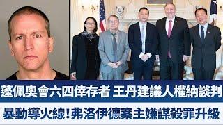 早安新唐人【2020年6月4日】|新唐人亞太電視