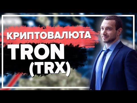 Криптовалюта TRON (TRX) 2018. ТРОН - стоит ли инвестировать?