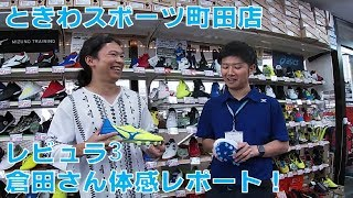ときわスポーツ町田店 倉田さん レビュラ3エリート インタビュー!