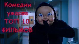Комедии ужасов ТОП 10 лучших фильмов