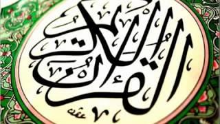 سورة الفاتحة البقره و عمران من قران الكريم احمد العجمي