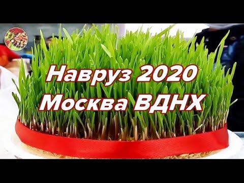 Навруз - Наурыз - Нооруз - Navruz. Москва 2020. С праздником!