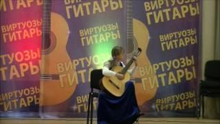 Бестигольникова Татьяна. Виртуозы гитары. 2 тур
