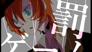 【双黒で】罰/ゲ/ー/ム/ thumbnail