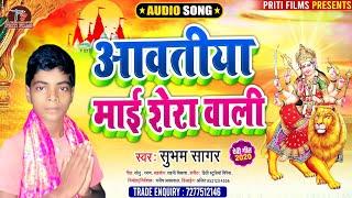 #Singer_Shubham_Sagar@ Aavatiya Mai Sherawali 2020 bhjopuri Devi geet #Singer Shubham Sagar 2020