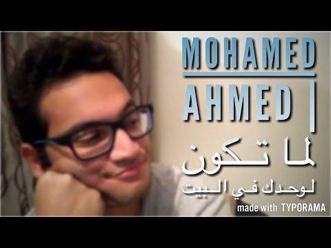Mohamed Ahmed | لما تكون لوحدك في البيت