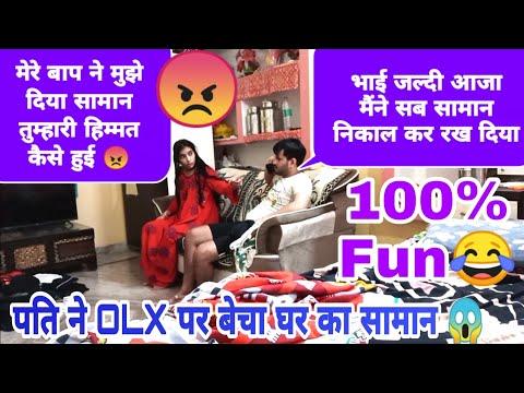 मैंने सारा सामान बेच दिया OLX पर Prank On Wife    Funny Reaction 😂    Abhi Yadav Jhansi   