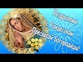 Поздравляю с Рождеством Пресвятой Богородицы!Видео  поздравление на Рождество Богородицы 21 сентября