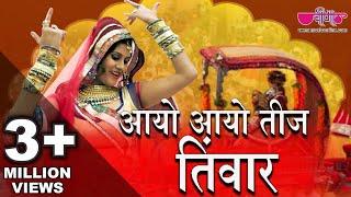 Aayo Aayo Teej Tyohar - Rajasthani Teej Festival Song | Sawan Folk Song