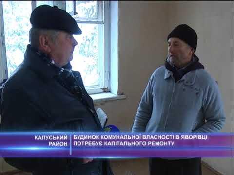 Будинок комунальної власності в Яворівці потребує капітального ремонту