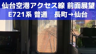 【仙台空港アクセス線 前面展望】仙台行き 普通(長町→仙台)JR東日本 E721系