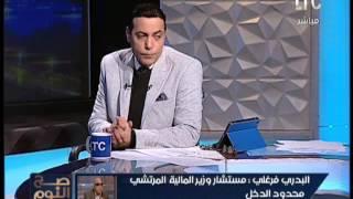 فرغلي: الفساد أخطر من الإخوان.. ورجال يوسف بطرس غالي يتحكمون بالاقتصاد