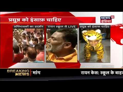 इन्साफ मांगते Ryan School के बाहर अभिभावकों का प्रदर्शन | Breaking News | News18 India