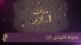 منزلة التوكل (2) - د.محمد خير الشعال