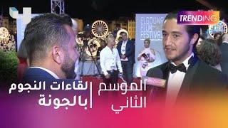 """صبحي يسأل نجوم حفل ختام """"الجونة"""" عن مشاهد لهم أصبحت Trend"""
