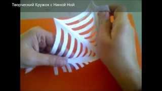 Мастерим поделки для хеллоуина. Как вырезать паутину из бумаги(Здравствуйте! Предлагаю вашему вниманию видеоролик, где я показываю, как очень просто вырезать паутину..., 2015-10-07T14:18:58.000Z)