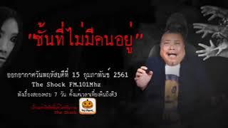The Shock เดอะช็อค ออกอากาศวันพฤหัสบดีที่ 15 กุมภาพันธ์ 2561