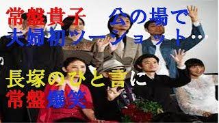 常盤貴子、夫の長塚圭史と公の場で初ツーショット(KW CHANNEL) よろし...