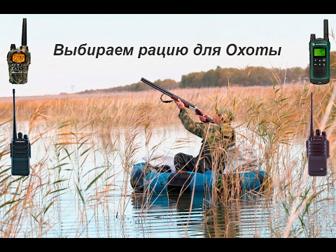Рация для охоты Midland G14 - YouTube