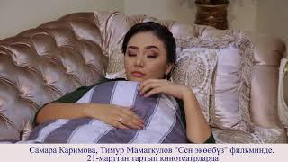 СЕН ЭКООБУЗ .жаны фильм трейлер