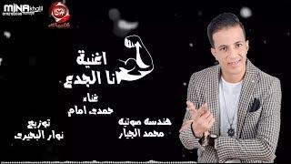 اغنيه انا الجدع  - حمدى امام - HAMDY EMAM - ANA ELGADA3 -2020