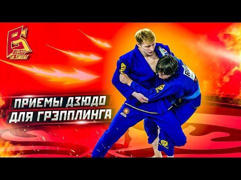 Так побеждают вольников / Техника дзюдо для грэпплинга / Алу Бочкаев
