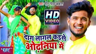 #VIDEO | दाग लागल कइसे ओढ़निया में | #Golu Gold Aakash | Daag Lagal Kaise Odhaniya Me | Bhojpuri Song