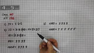 Страница 40 Задание 176 – Математика 4 класс Моро – Учебник Часть 1
