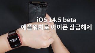 애플워치로 아이폰 잠금 해제!! ios14.5 베타 업…