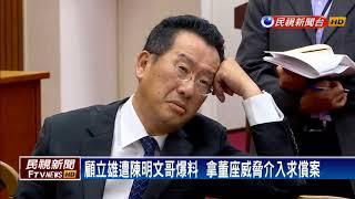 陳明文哥爆金管會威脅 黃國昌顧立雄火爆互嗆-民視新聞 thumbnail