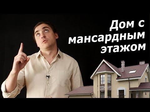 Проект дома с мансардным этажом // нужна ли мансарда?