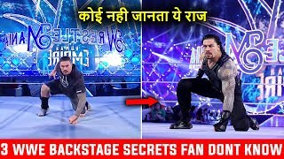 3 WWE 'BACKSTAGE SECRETS' That You NEVER Know ! WWE के 3 बड़े राज | WWE Backstage Secret Moments !