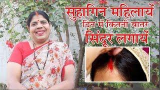 मांग में सिन्दूर लगाने से पहले जान लें ये जरूरी नियम। Traditional Way to Put Sindoor on Forehead