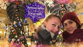 Смотреть видео Новогодняя Москва 2019   Центр   Куда сходить в Москве онлайн