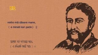 bangabhumir prati [Rekho maa dasere mane] by Michael Madhusudan Dutta