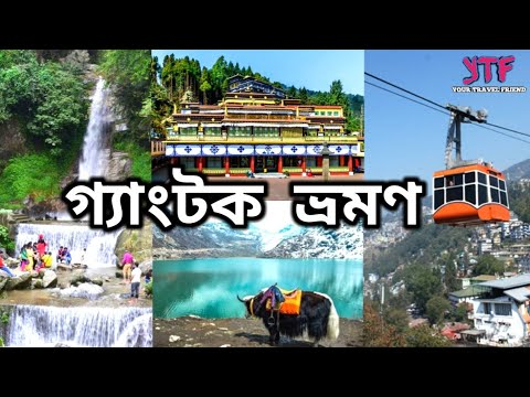 গ্যাংটক ভ্রমণ || Gangtok City Tour Full Guide || Sikkim || India || package tour