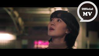 郁可唯 Yisa Yu [ 路過人間 Walking by the world ] Official Music Video(電視劇《我們與惡的距離》插曲)