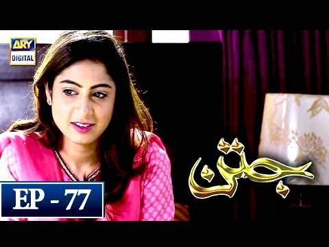 Jatan - Episode 77 - 14th March 2018 - ARY Digital Drama